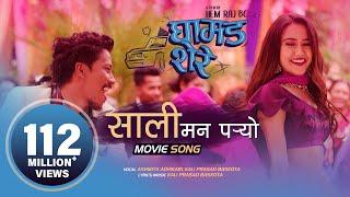 "Sali Mann Paryo – ""Ghamad Shere"" Movie Song"