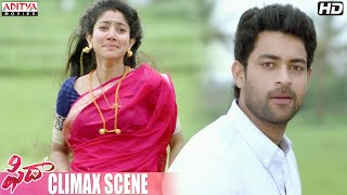 Fidaa Movie Climax Scene || Fidaa Movie || Varun Tej, Sai Pallavi || Sekhar Kammula