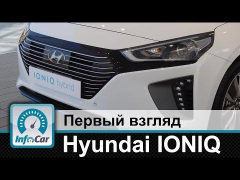 Hyundai Ioniq Electric Хетчбек класса C - тест-драйв 2