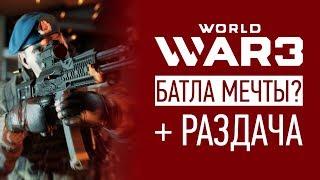 Обзор World War 3 (ранний доступ) + РАЗДАЧА КЛЮЧЕЙ