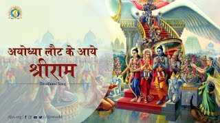 Ayodhya Laut Ke Aaye Shri Ram | अयोध्या लौट का आये श्रीराम | DJJS Bhajan