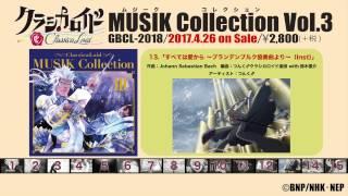 【試聴動画】挿入歌集第3弾「クラシカロイド MUSIK Collection Vol.3」