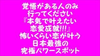恋愛成就・縁結び怖いくらい恋が叶う!!愛を引き寄せる最強のパワースポット!!