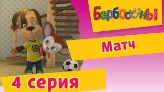 Барбоскины - 4 Серия. Матч (мультфильм)