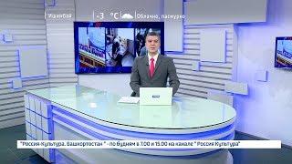 Вести-24. Башкортостан – 14.12.18