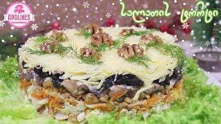 სადღესასწაულო სალათის ტორტი