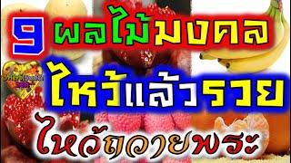 ผลไม้ มงคล 9อย่าง ถวายพระ+ไหว้สิ่งศักดิ์สิทธิ์ 🙏 ชีวิตเจริญก้าวหน้า ร่ำรวย ยิ่งขึ้น Fruit Auspicious