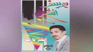 تحميل اغاني Eshkther Ya Yomma يوسف الشيتي - إشكثر يا يمه MP3