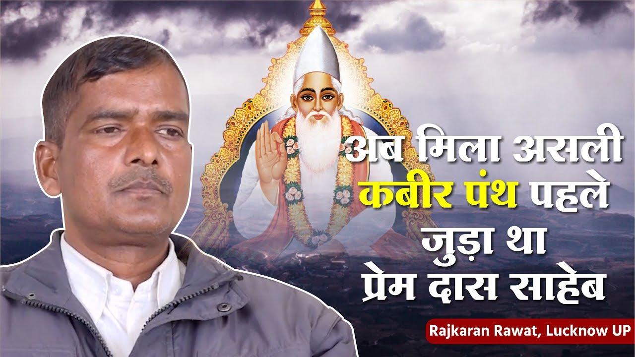 Rajkaran Rawat, Lucknow
