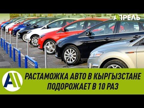 НОВЫЕ ПРАВИЛА растаможки авто в Кыргызстане \\ 26.11.2019 \\ Апрель ТВ