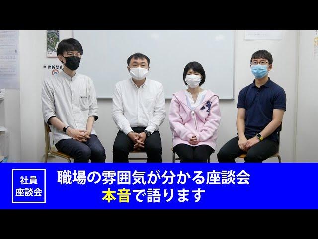 職場の雰囲気が分かる社員座談会【伸学会】