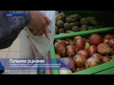 Актуально Псков / 18.05.2020