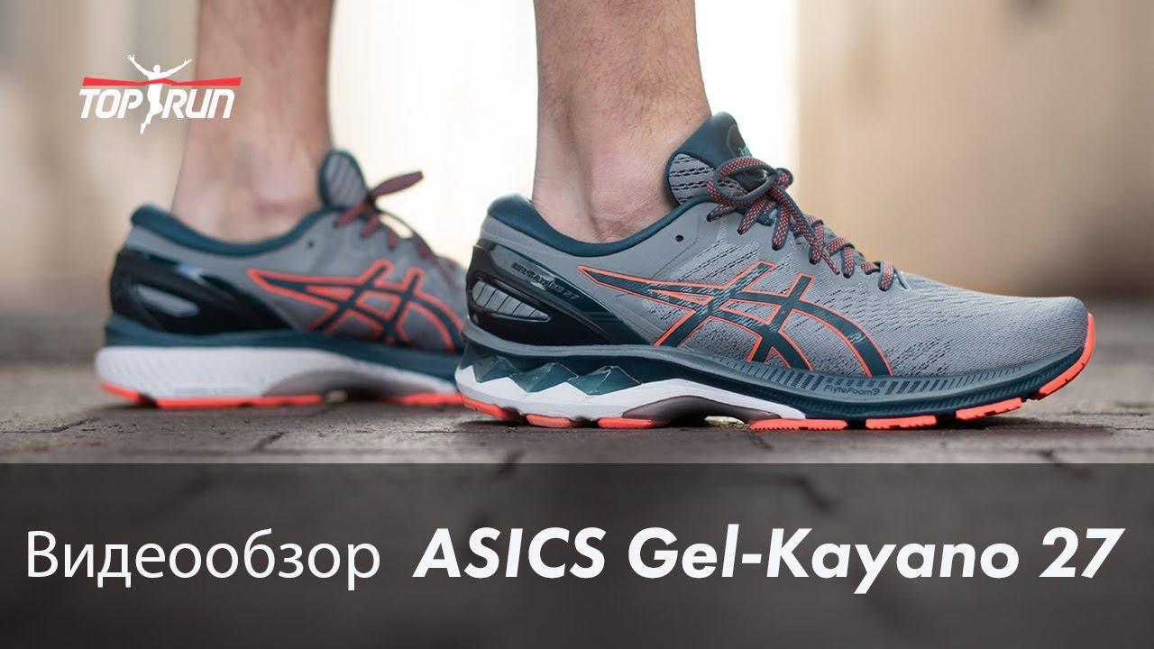 Обзор кроссовок Asics Gel-Kayano 27 от Евгения Борща