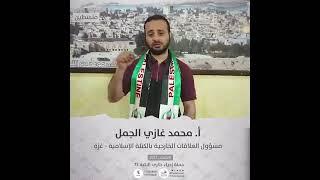 انتماء2021: الاستاذ محمد غازي الجمل، مسؤول العلاقات الخارجية بالكتلة الإسلامية-غزة ، فلسطين