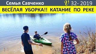 Весёлая весенняя уборка. Катание по реке. Многодетная Семья Савченко
