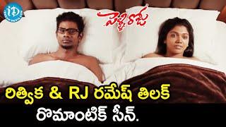 Riythvika & Ramesh Thilak Love Scene   Pelli Roju Telugu Movie Scenes   Miya George   Nivetha