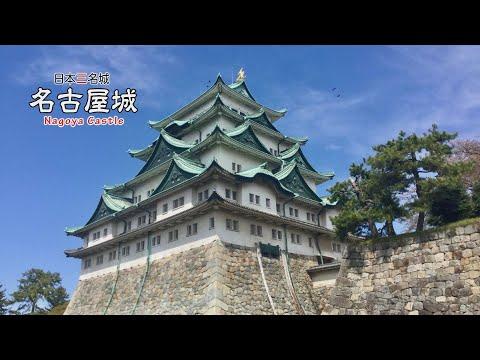 「名古屋城」日本三名城