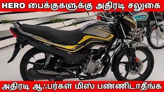 Discount offers for Hero Splendor BS4  | சும்மா நச்சுனு 6 Bike Updates | BS4 Car Sale | Bajaj & KTM