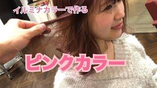 【イルミナカラー】インナーカラーの作り方!ピンクカラーにピンクベージュのデザインカラー