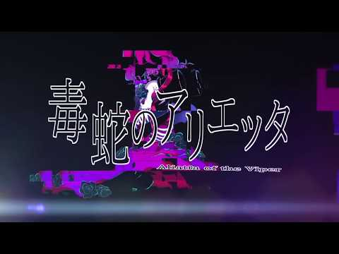 【Sasara Sato】毒蛇のアリエッタ(Viper Arietta)【Original MV】