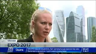 Россияне испытали культурный шок, увидев церемонию открытия ЭКСПО-2017
