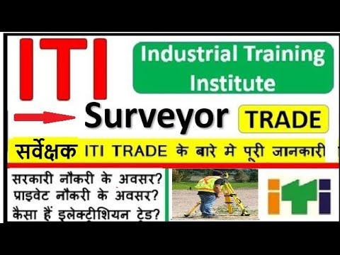 ITI Surveyor कोर्स पूरी जानकारी || आईटीआई ...