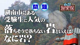 湖南市にある受験生に人気の落ちそうで落ちない岩といえば、なに岩? クイズ滋賀道