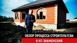 Обзор процесса строительства в КП Знаменский | Строительство дома в Краснодаре