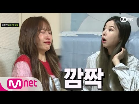 Not the Same Person You Used to Know [5회] ㅠ끄윽-끅ㅠ하니는 잘하고 싶었는데ㅠㅠ 190117 EP.5