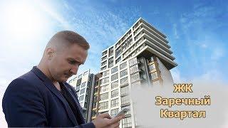 Новый обзор ЖК Заречный квартал