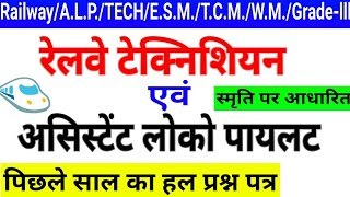 RRB Assistant Loco Pilot ALP & Technician 2014 Question Paper With Answers