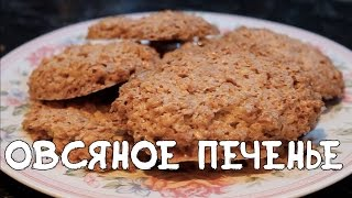 COOKING: Овсяное печенье