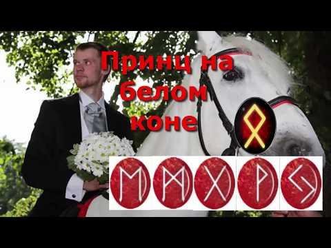 Руническая формула на любовь, отношения, союз. Руническая Формула Принц на белом коне