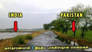 அசாதாரணமான 5 இந்திய பாக்கிஸ்தான் எல்லைகள் !   5 Strangest India Pakistan Borders   Tamil