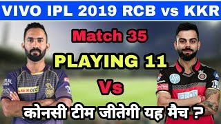 #IPL2019 : RCB vs KKR, Match 35 Playing 11 And Match Win Prediction