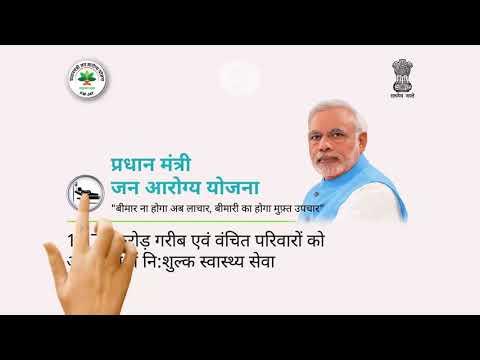 Benefits of Ayushman Bharat - PM Jan Arogya Yojana