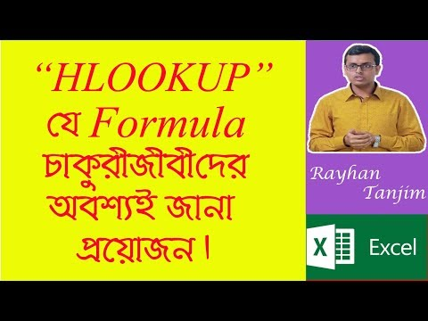 How to use Hlookup formula in Excel: MS excel tutorial Bangla