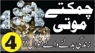 Chamkety Moti Part 4||Best Aqwal E Zareen In Urdu||Sunehri Baatein||anmol Batain