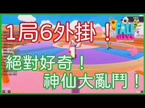 【可愛派對遊戲】《Fall guys糖豆人:終極淘汰賽》1局6外掛!絕對好奇的神仙大亂鬥!