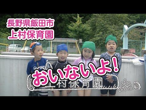 上村保育園PR動画3 上村保育園においないよ