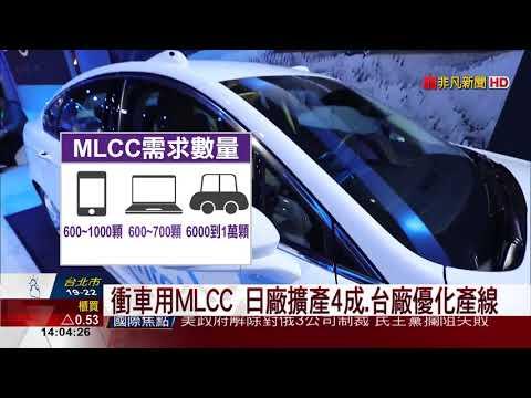 【非凡新聞】車用MLCC看旺 日廠再斥150億日圓擴產