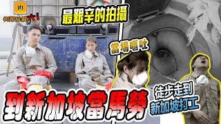 【街頭玩很大】為了三倍薪金,我們徒步到新加坡打工,執行社會最被排擠的工作,臭到當場嘔吐?(Jeff & Inthira)