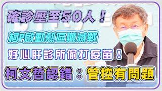 台北市本土病例+63 柯文哲最新防疫說明