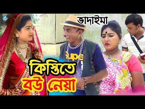 ভাদাইমা কিস্তিতে বউ নেয়া | Vadaima Kistite Bou Neya | Bangla Comedy Natok