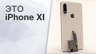Это iPhone XI | 100% безрамочный Google Pixel 4 и другие новости