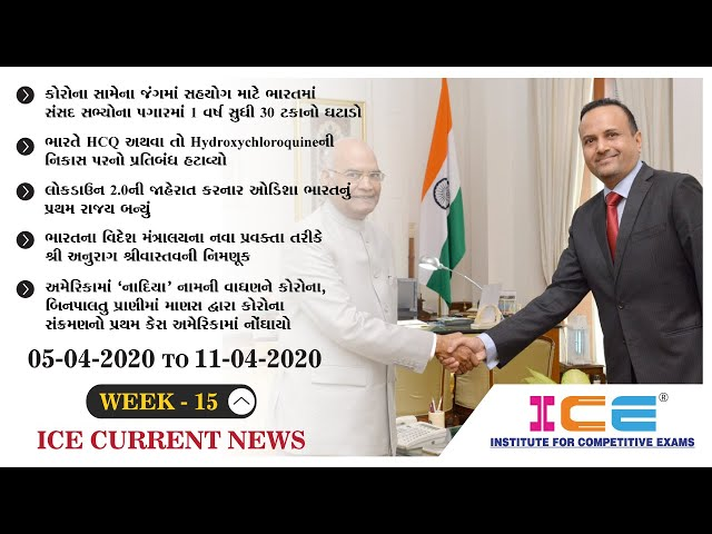 ICE CURRENT NEWS (05th April 2020 TO 11th April 2020)