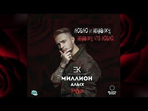 Егор Крид- Миллион алых роз текст песни(караоке)