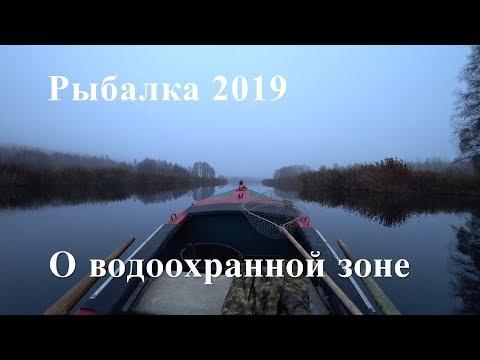 Рыбалка 2019. Водоохранная зона.
