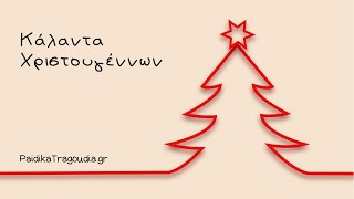 "<a href=""https://www.paidikatragoudia.gr/ellinika/xristougenniatika/kalanta-xristougennon"" title=""Κάλαντα Χριστουγέννων"">Κάλαντα Χριστουγέννων</a>"