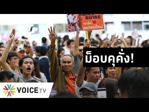 Wake Up Thailand  - อนค.ชะลอม็อบ หรือจะจุดม็อบกลางถนน